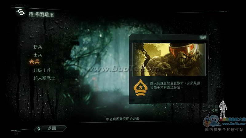 孤岛危机3猎人繁体中文豪华版(R组V1.3)下载