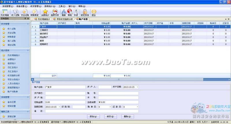 星宇家庭个人理财记账软件下载