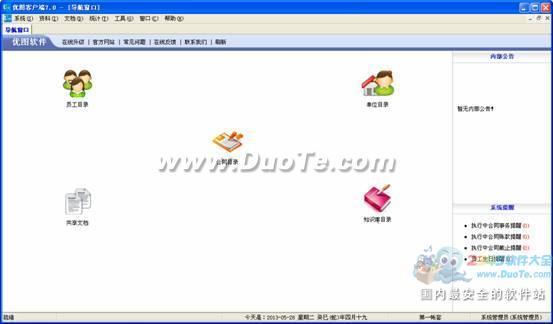优图合同管理软件下载