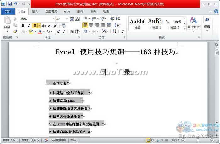 Excel使用技巧大全(163种技巧)下载