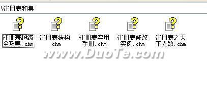 注册表教程合集(5本) chm电子书下载