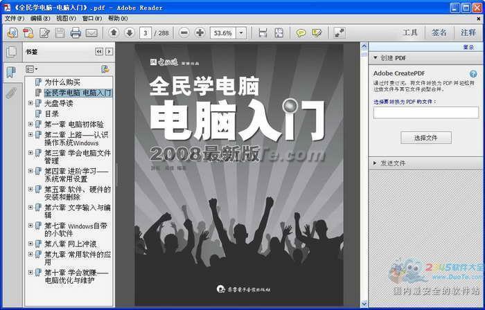 《全民学电脑-电脑入门》扫描版[PDF]下载