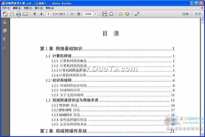 完全精通局域网(PDF)下载