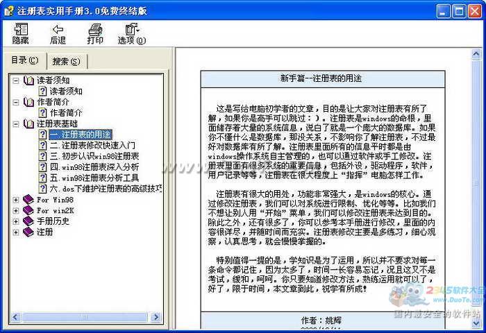 注册表使用手册下载