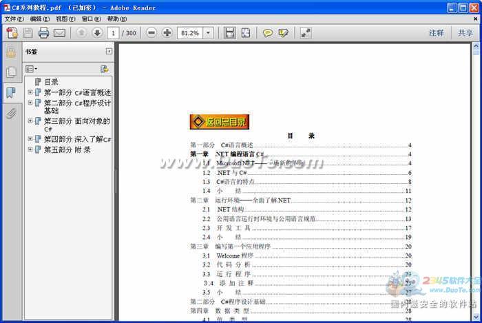 C#系列教程(PDF)下载