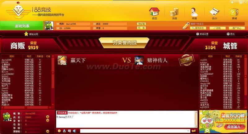 188竞技游戏平台下载