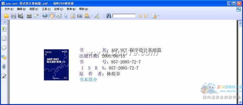 InnoDB数据库电子书下载下载
