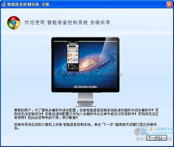智能语音控制系统下载