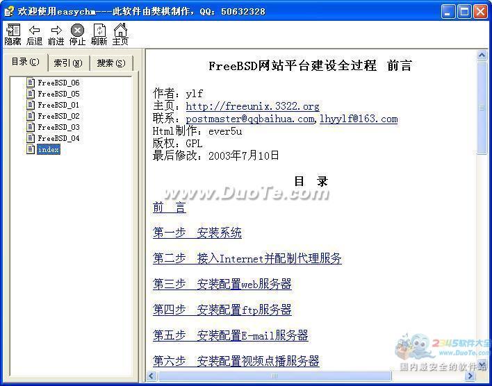 FreeBSD网站平台建设全过程电子书下载下载