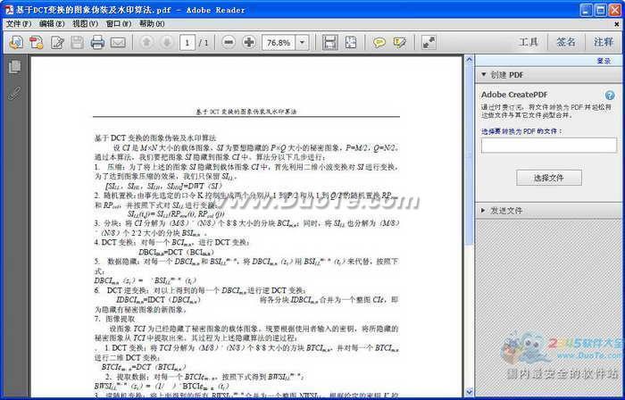 DCT变换的图象伪装及水印算法下载