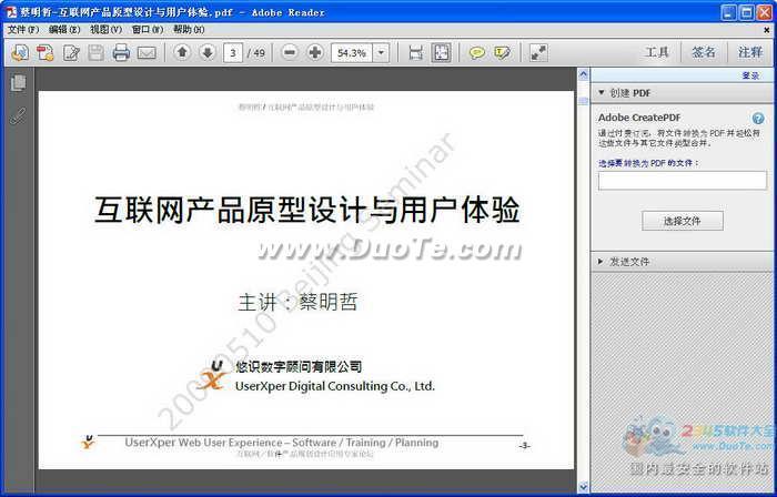 互联网产品原型设计与用户体验下载