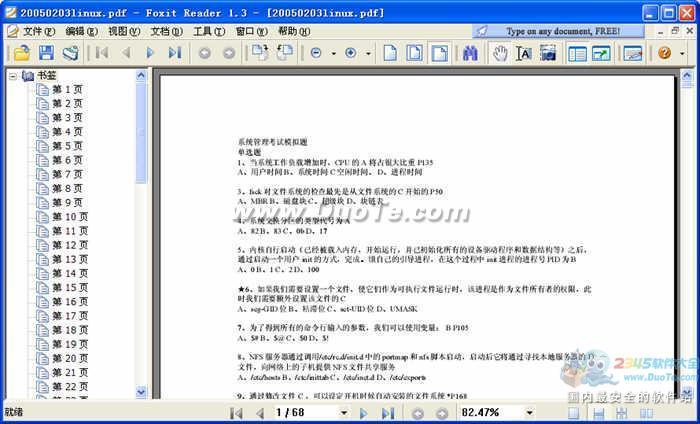 红旗linux模拟题下载