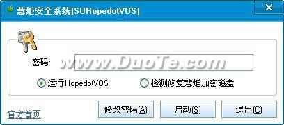 慧炬虚拟操作系统(HopedotVOS)下载