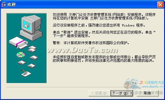兰婷门诊处方收费管理软件下载