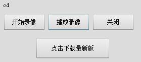 涛哥屏幕录像软件下载