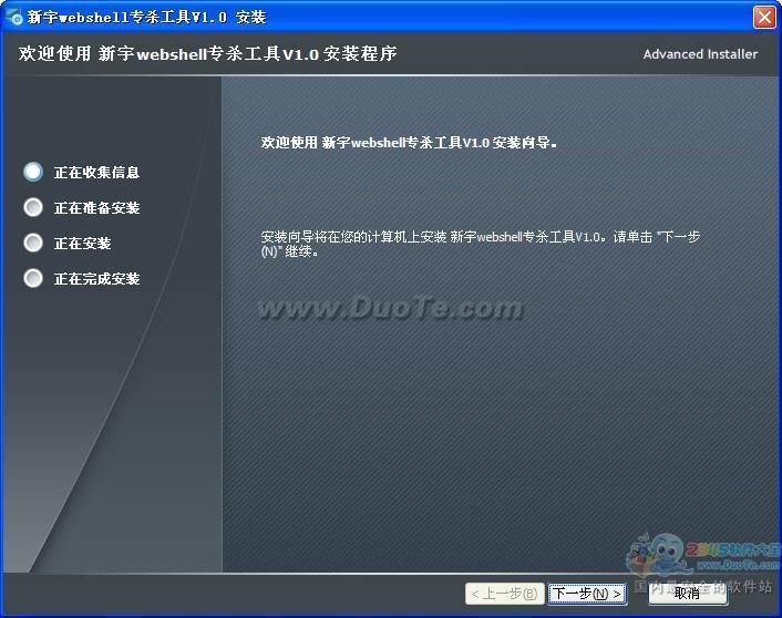 新宇webshell专杀工具下载