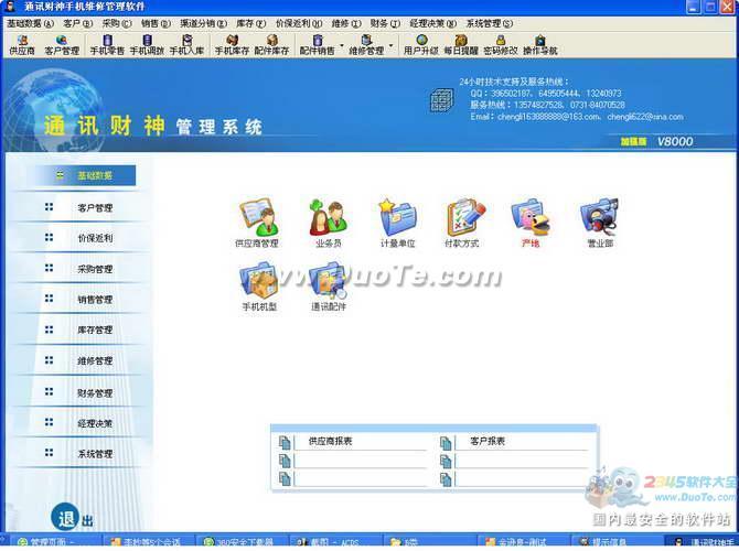 通讯财神手机维修管理软件下载