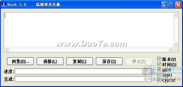 Hash(md5校验工具)下载