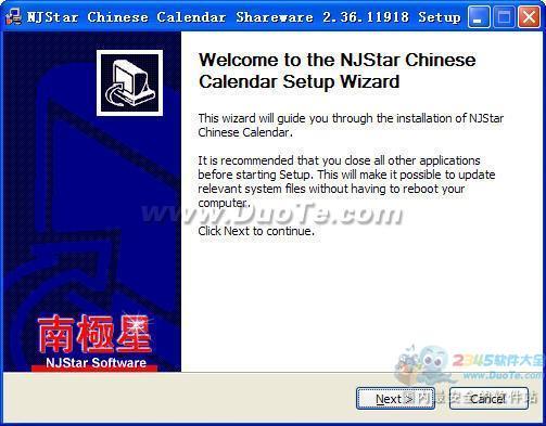 南极星万年历(NJStar Chinese Calendar)下载
