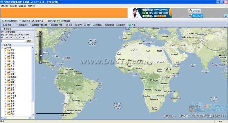 谷歌地表地形图下载器下载