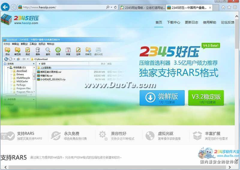 Internet Explorer 11(IE11)下载
