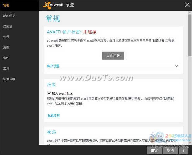 avast 2014!杀毒软件(30天免费试用)下载
