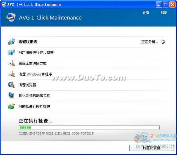 AVG PC Tuneup(AVG电脑优化软件) 2014下载