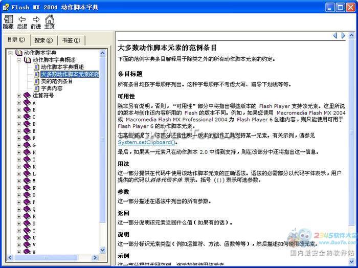 Flash MX 2004 动作脚本字典概述下载下载
