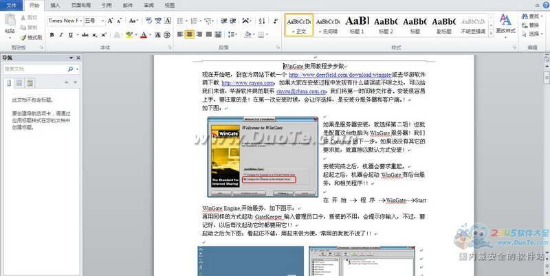 windows server2003使用指南加强美化版电子书下载