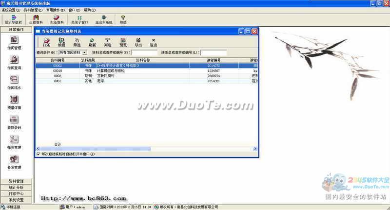 瑞天图书管理系统下载
