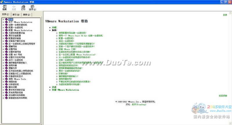 VMware中文教程合辑电子书下载