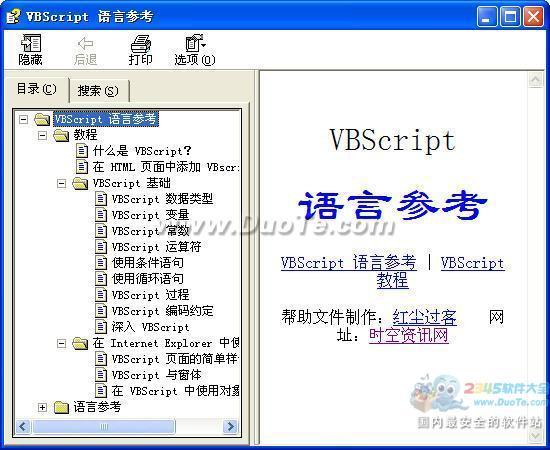 VBScript学习下载