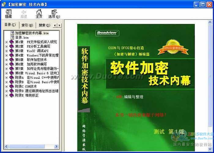 加密解密 技术内幕下载