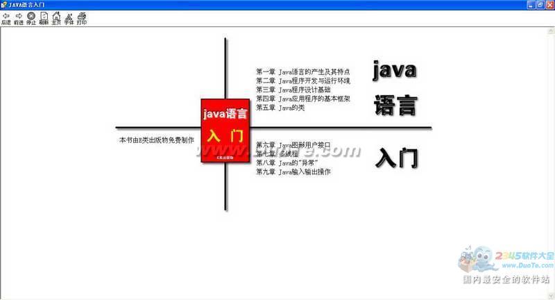 JAVA语言入门打包下载