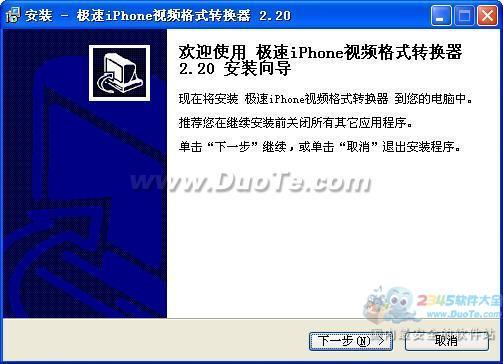 极速iPhone视频格式转换器下载