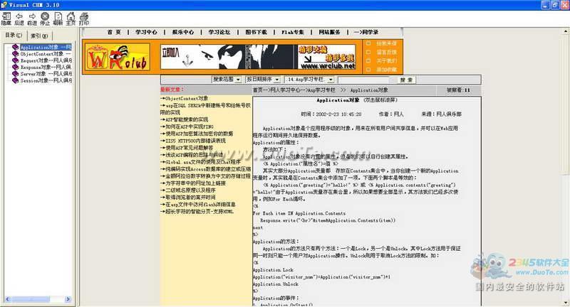 ASP6abject打包下载