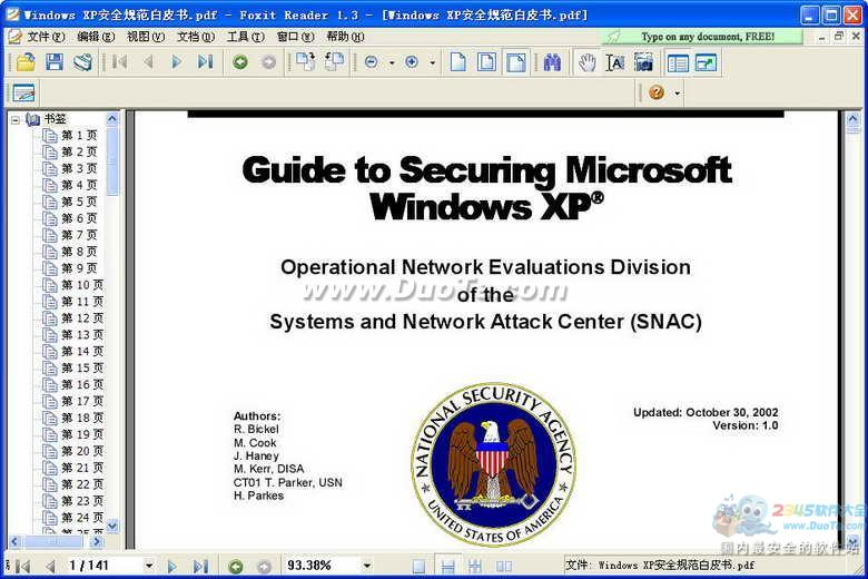 Windows XP安全规范白皮书(英文版)下载