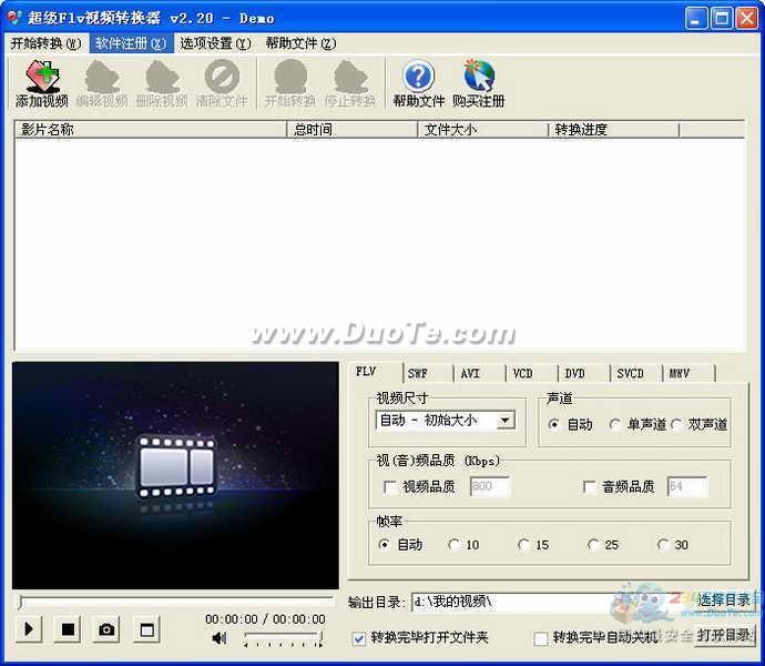 超级Flv视频转换器下载