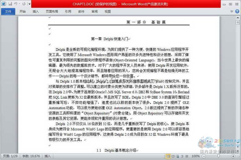 delphi中文帮助手册下载
