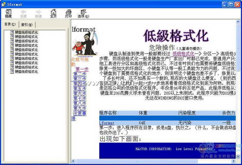 硬盘低格教程下载