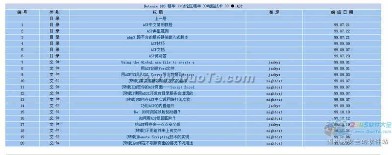 asp中文简明教程下载