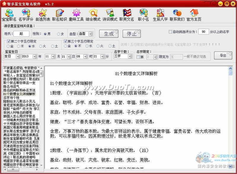 智多星宝宝取名软件下载