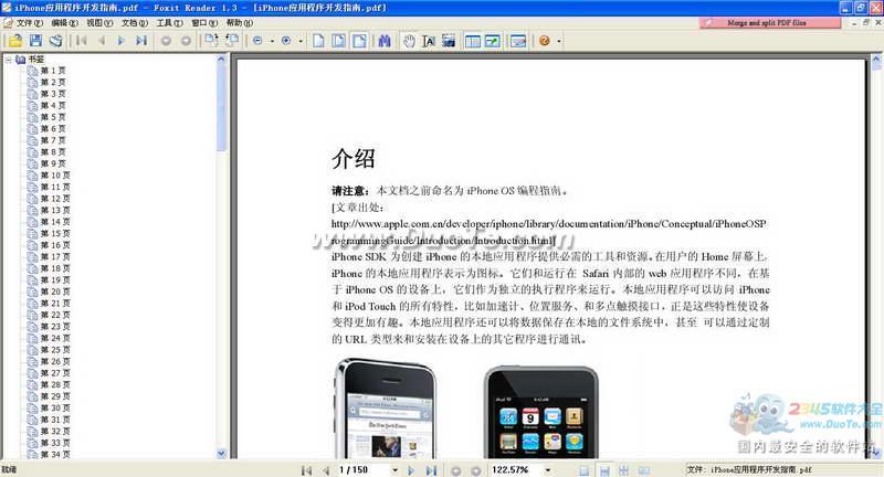 iPhone应用程序开发指南下载