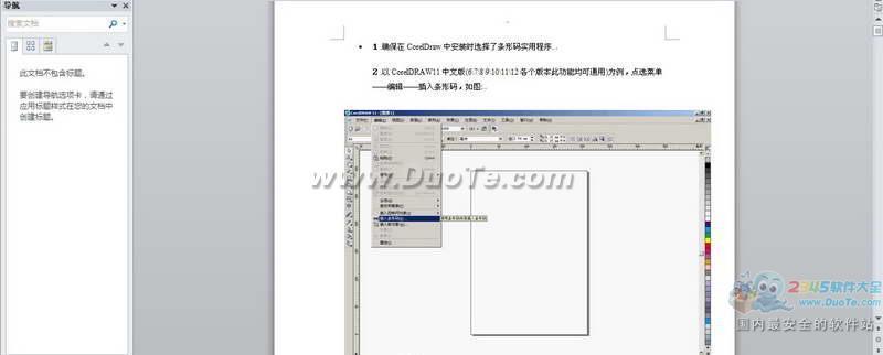 怎么用CorelDRAW制作商品条形码下载