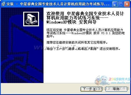 中星睿典全国职称计算机考试题库XP模块下载