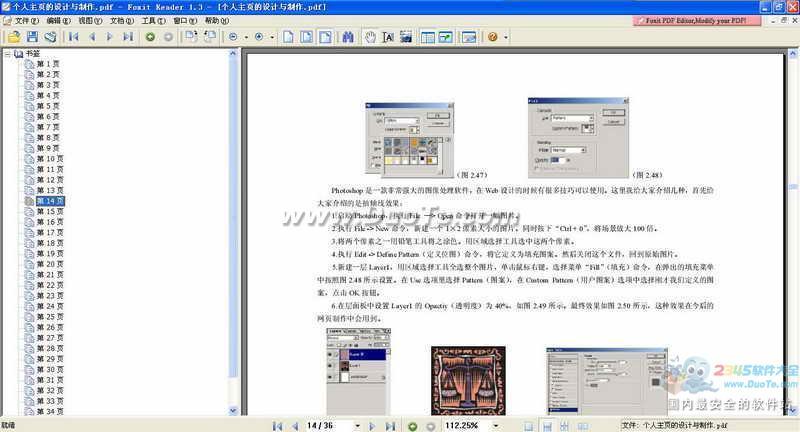 个人主页的设计与制作下载