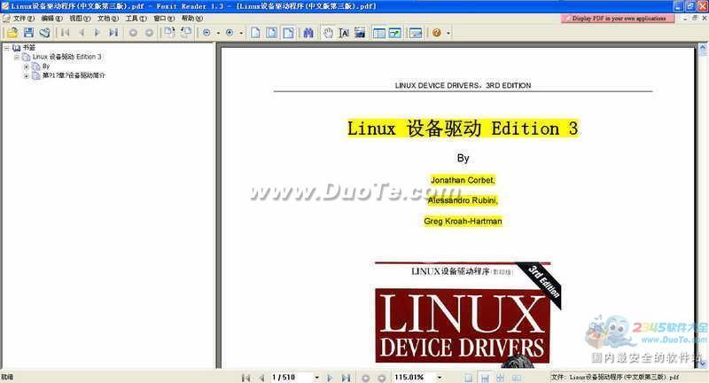 linux设备驱动下载
