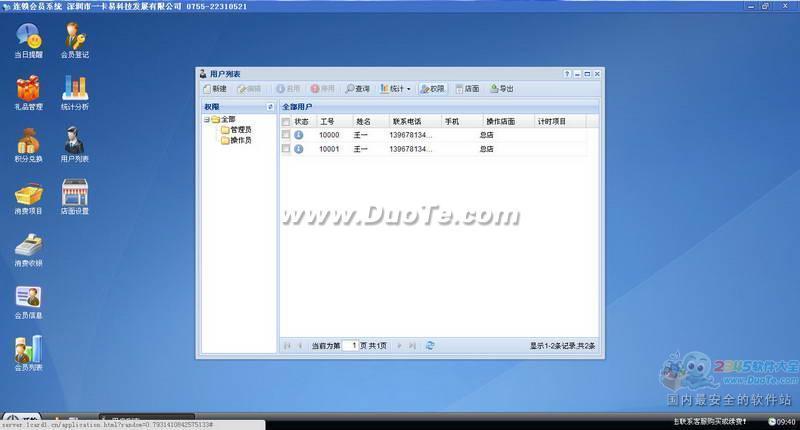 一卡易连锁会员管理系统下载