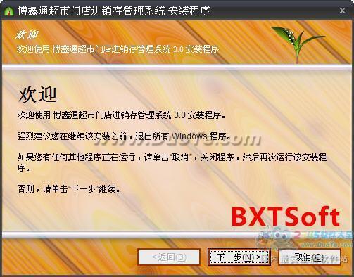 博鑫通超市门店销售收银管理系统下载