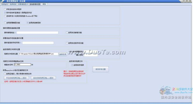 易达视频监控录像软件下载